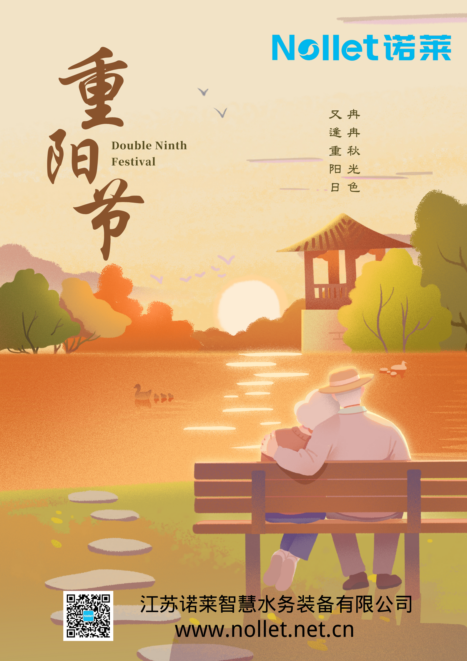 重阳节 (1).png